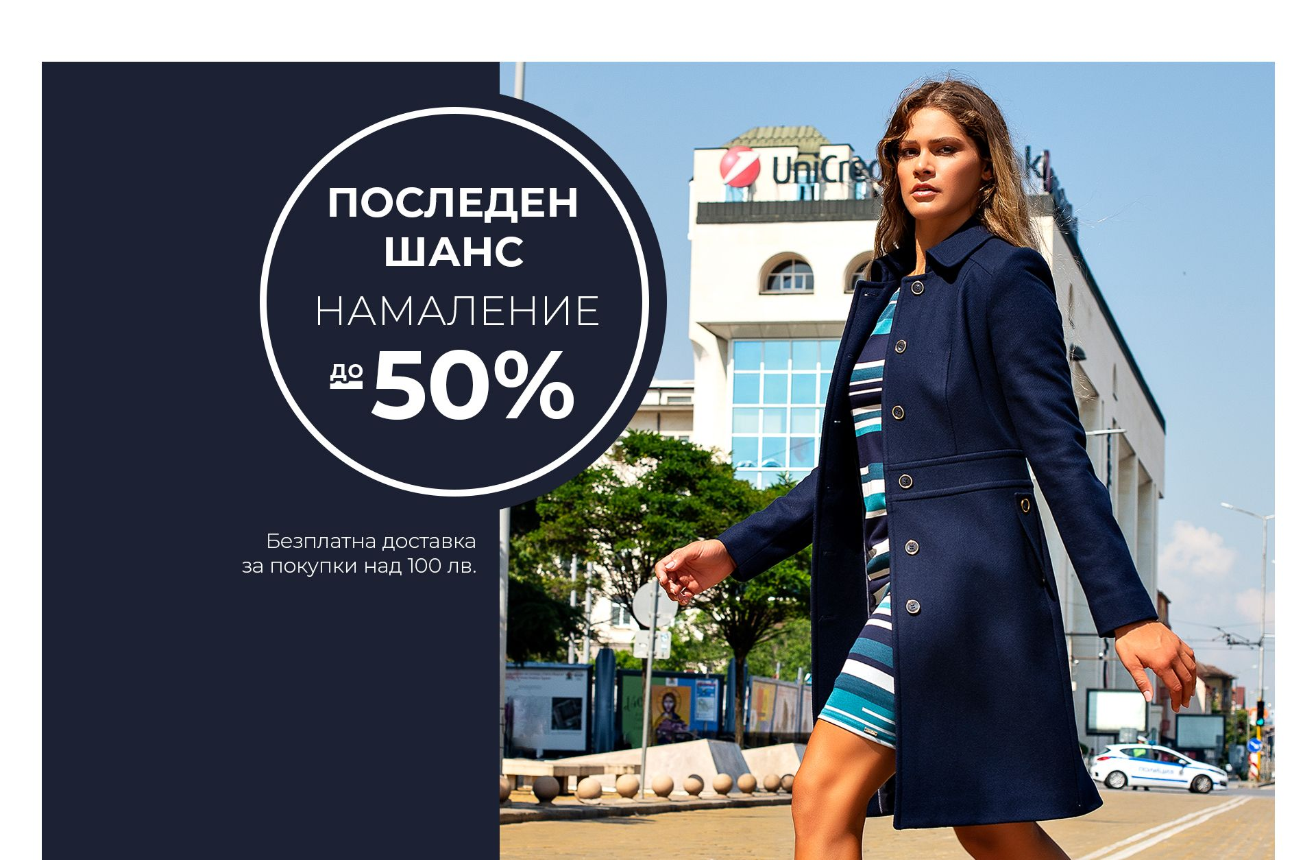 Last Chance_Sale up to -50%